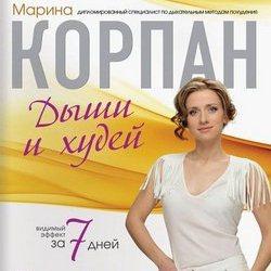Новая книга Марины Корпан «Бодифлекс: Дыши и худей»